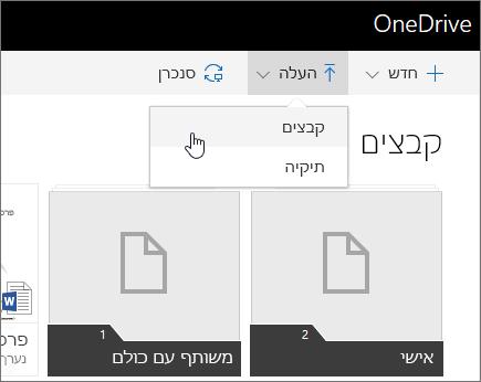 צילום מסך שמציג כיצד לשתף עם OneDrive for Business