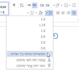 תפריט מרווח בין שורות ב- Word Web App