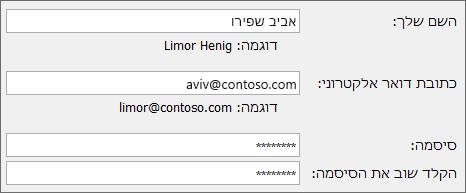 התחלה מהירה לעובדים: יצירת חשבון דואר אלקטרוני של Outlook