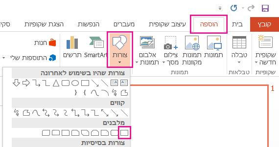 התפריט צורות נמצא בכרטיסיה ' הוספה '.