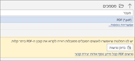 תיבת דו-שיח 'שמור כ-PDF' עם הודעה צהובה המזמינה אותך לבדוק את הנגישות של ה-PDF לפני השמירה