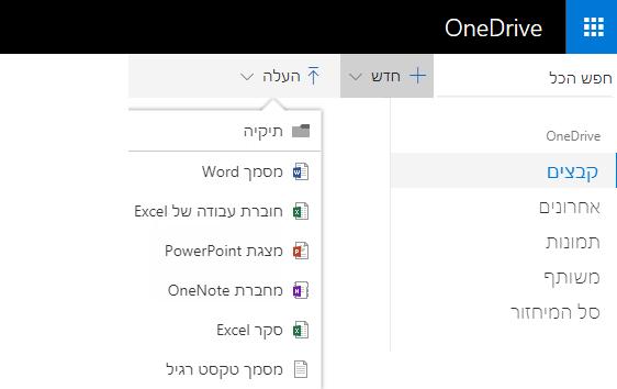 צילום מסך של יצירת מסמך מ- OneDrive.com