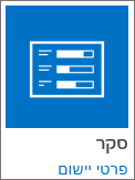 סמל היישום סקר הכלולות ב- SharePoint