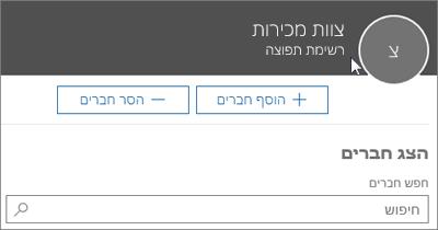 צילום מסך: הוספת חברים לרשימת תפוצה