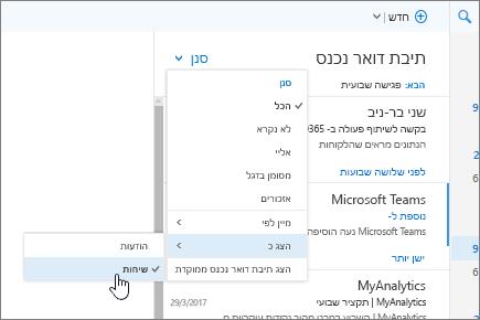 צילום מסך של תיבת דואר נכנס, המציג בחירה של 'מסנן' > 'הצג כ' > 'שיחות'.