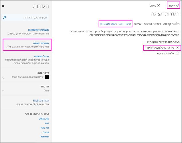 בדף 'הגדרות תצוגה' ניתן להפעיל או לבטל את תיבת הדואר הנכנס הממוקדת
