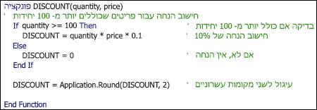 דוגמה של פונקציית VBA עם הערות