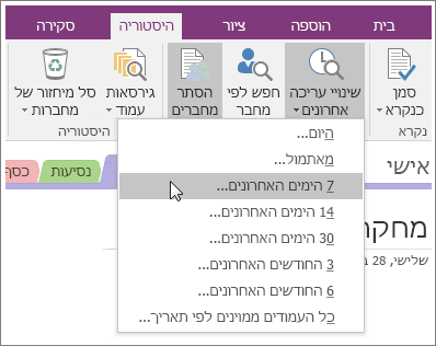 צילום מסך של לחצן 'שינויי עריכה אחרונים' ב- OneNote 2016.
