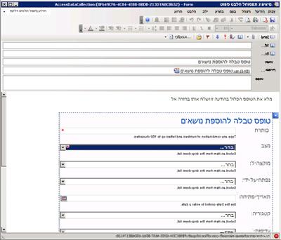 איסוף מידע באמצעות InfoPath