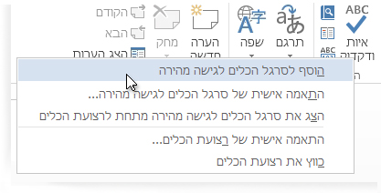 הוספת הפקודה 'איות ודקדוק' לסרגל הכלים לגישה מהירה ב- Word