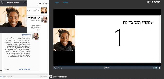 שידור פגישת Skype בשילוב Yammer