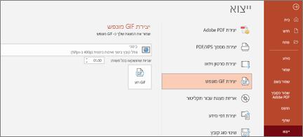 הדף 'קובץ > ייצוא' עם האפשרות 'יצירת GIF מונפש' מסומנת