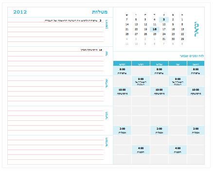 תבנית לוח שנה לתכנון שבועי לתלמידים (Excel)