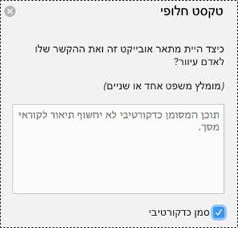תיבת הסימון 'סמן כדקורטיבי' שנבחרה בחלונית 'טקסט חלופי' ב- Word עבור Mac.