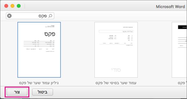 """כדי ליצור גיליון עמוד שער של פקס, חפש """"פקס,"""" בחר תבנית ולאחר מכן לחץ על צור."""