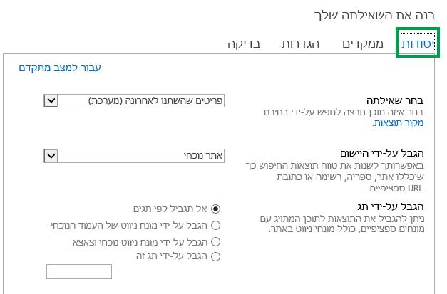 הכרטיסיה 'בסיסי' בעת קביעת התצורה של השאילתה ב- Web Part של חיפוש תוכן