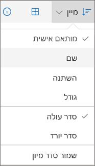 צילום מסך של תפריט 'מיין' ב- OneDrive