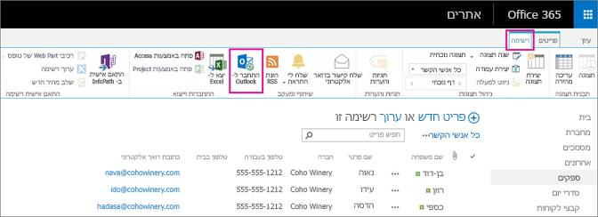בחר באפשרות 'התחבר עם Outlook' כדי לסנכרן את רשימת אנשי הקשר עם Outlook