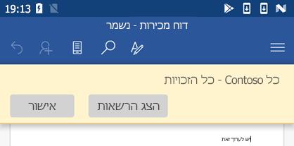 בעת פתיחת קובץ המוגנים באמצעות IRM ב- Office עבור Android, באפשרותך להציג את ההרשאות שהוקצו לך.