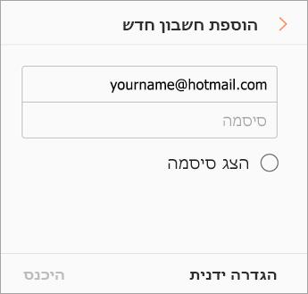 כתובת דואר אלקטרוני וסיסמה