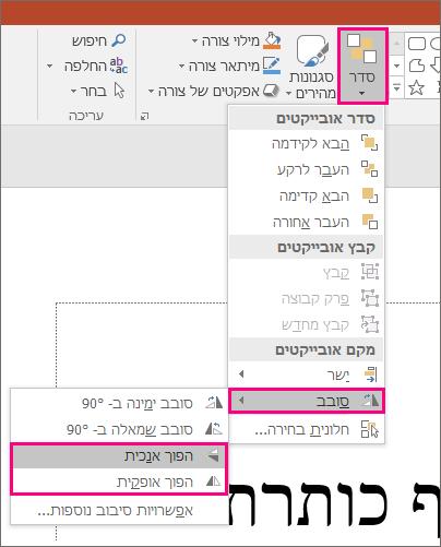 מציג את האפשרויות 'סדר' > 'סובב' > 'הפוך' ב- PowerPoint.