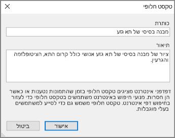 צילום מסך של תיבת הדו-שיח 'טקסט חלופי' ב- OneNote עם טקסטים לדוגמה בשדות 'כותרת' ו'תיאור'.