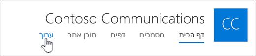 תפריט מוביל של אתר תקשורת