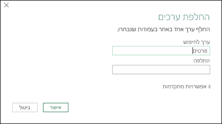 Power Query > Query Editor > החלפת ערכים
