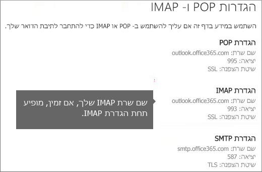 מציג את הקישור עבור הגדרות גישה של POP או IMAP