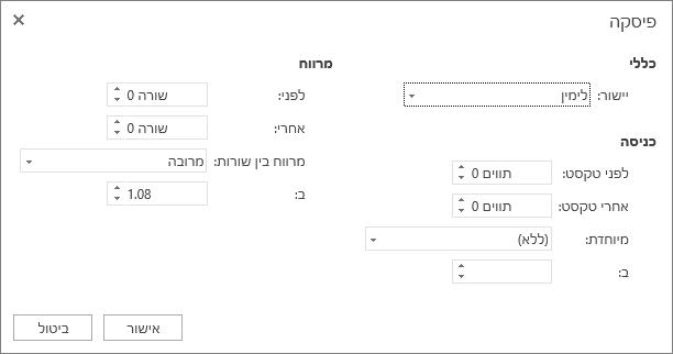 צילום מסך של תיבת הדו-שיח 'פיסקה' עם האפשרויות 'כללי', 'כניסות' ו'מרווחים'.