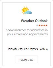 צילום מסך של תוספת מזג האוויר של Outlook שניתן להשיג אותה בתשלום או  במסגרת גירסת ניסיון בחינם.