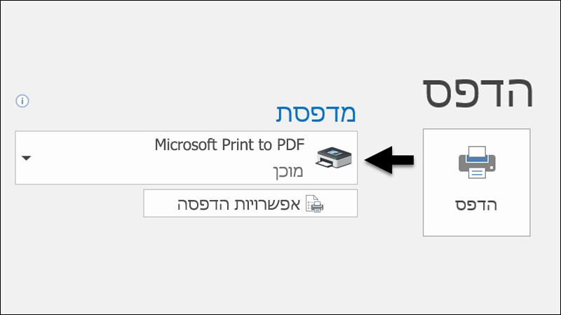 השתמש בפקודה 'הדפס' כדי להדפיס הודעת דואר אלקטרוני בקובץ PDF.