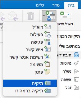 הצגת בחירת תיקיה מתוך הרשימה ' פריטים חדשים.