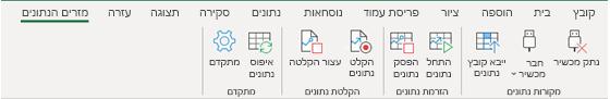 מציג את רצועת הכלים של 'מזרים הנתונים' כאשר גם לחצן 'מנותק' וגם לחצן 'חבר מכשיר' זמינים
