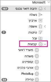 קבוצות מופיע בחלונית התיקיות של Outlook 2016 for Mac