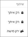 צילום מסך של העמודה 'שיתוף' ב- OneDrive for Business שמציגה פריטים משותפים ולא משותפים
