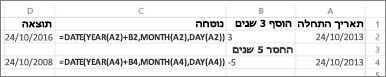 דוגמאות להוספה והחסרה של תאריכים