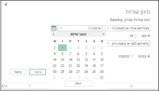 תמיכה של בורר התאריכים ב- Excel Power BI עבור ערכי תאריך קלט בתיבות הדו-שיח 'סינון שורות' ו'עמודות מותנות'