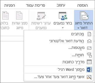 צילום מסך של הכרטיסיה 'דברי דואר' ב- Word, המציג את הפקודה 'התחל מיזוג דואר' ואת רשימת האפשרויות הזמינות עבור סוג המיזוג שברצונך להפעיל.