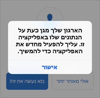 צילום מסך שמראה כי הארגון שלך מגן כעת על אפליקציית Outlook
