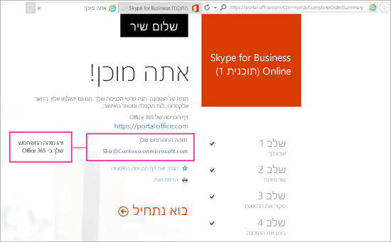 כאשר רכשת את Skype for Business Online, יצרת חשבון Office 365.