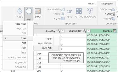 Power Query - חלץ התחלה/סיום של שעה מעמודת תאריך/שעה או שעה מעורך השאילתות