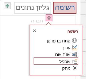 תפריט 'הגדרות' עם אפשרויות 'פתח בדפדפן', 'ערוך', 'שנה שם', 'שכפל' ו'מחק'
