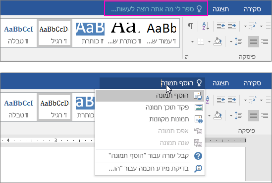 הצגת תיבת החיפוש 'ספר לי' ברצועת הכלים ב- Word.