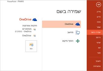 שמירה ב- OneDrive שלי