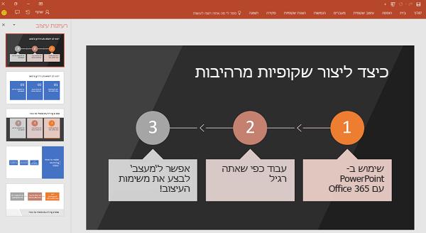 PowerPoint Designer הופך טקסט מונחה תהליך לגרפיקה.
