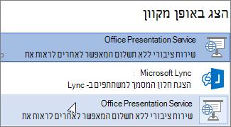 הגשת המסמך באופן מקוון באמצעות Office Presentation Service