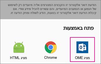 מציג OME עם Gmail ב- Android 2