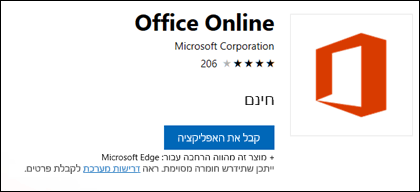 דף ההרחבה של Office Online בחנות Microsoft