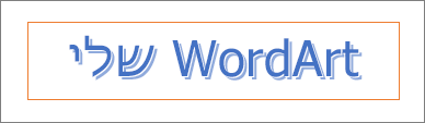 דוגמה של WordArt